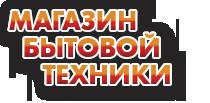 Интернет-магазин «Магазин Бытовой Техники»